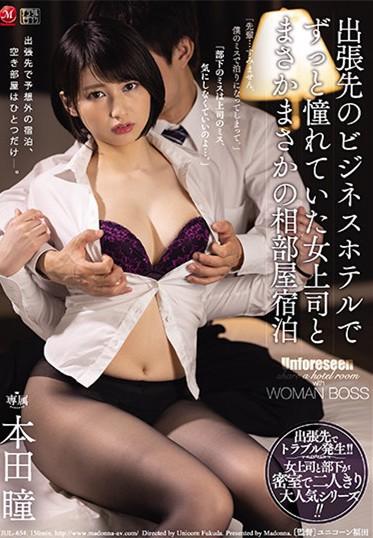 "【GG扑克】""本田瞳""作品jul-654:与美人女上司出差同住一房狂干到天亮。"