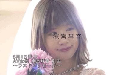 【GG扑克】凉宫琴音引退作公布!片商给她的惊喜是?