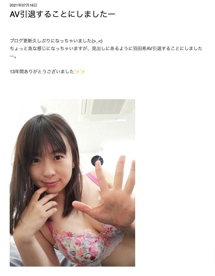 【GG扑克】13年来辛苦了!羽田希宣布引退!