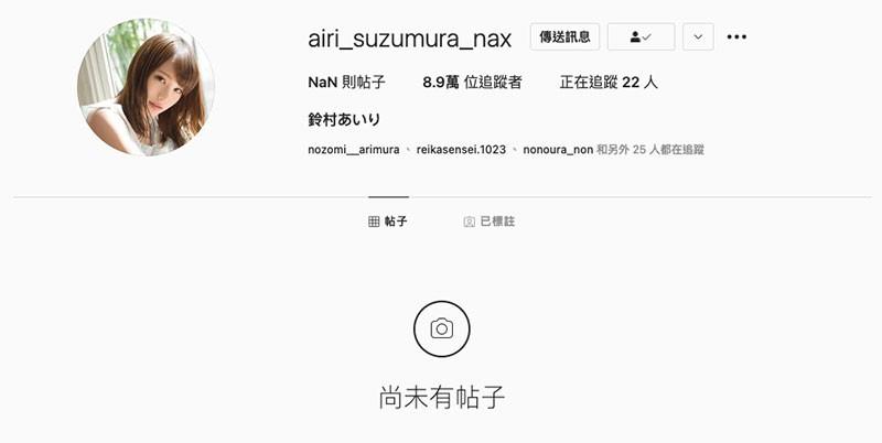 【GG扑克】Twitter、IG删光光!铃村あいり被谁骗了?