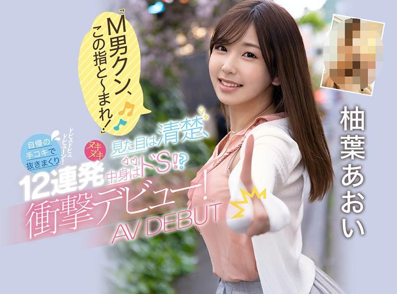 【GG扑克】柚叶あおい(柚叶葵)作品 CAWD-250:一出道就12连发,要成男优恶梦!