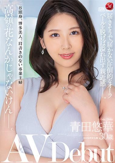 【GG扑克】青田悠华JUL-712:高潮不止的敏感易潮吹体质。