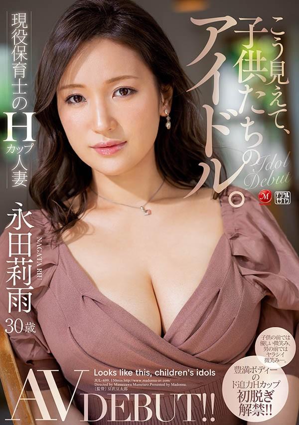 【GG扑克】现代第一色保母!白石妈妈级H奶!永田莉雨超迫力AV解禁!