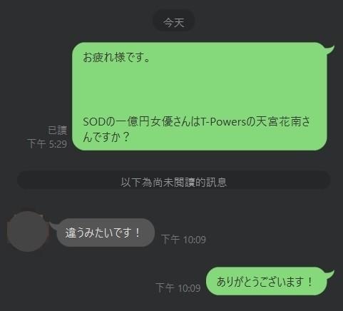 【GG扑克】SOD公布?!片酬一亿円的女优真是她?