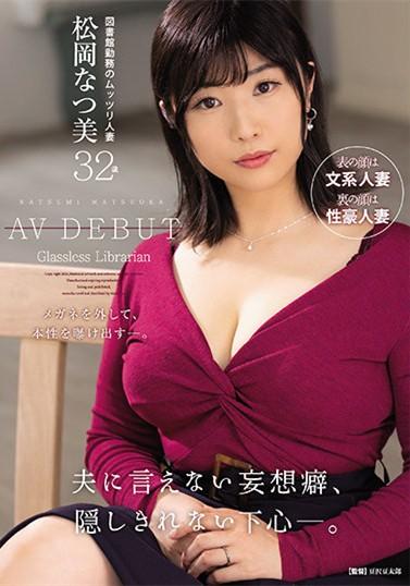 【GG扑克】松冈なつ美(松冈夏美)作品 JUL-679 :被各种羞耻的姿势狂抽猛送叫不要⋯