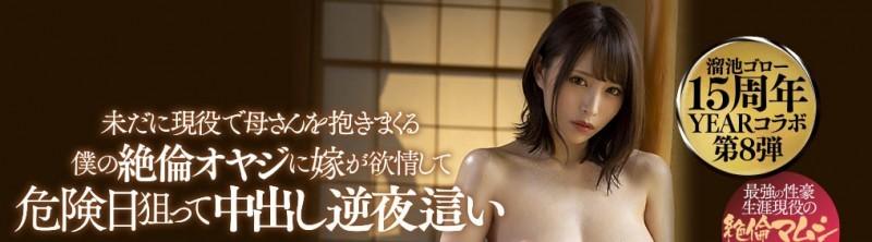 【GG扑克】公公太威猛!伊藤舞雪忍不住在危险期求爱中出!