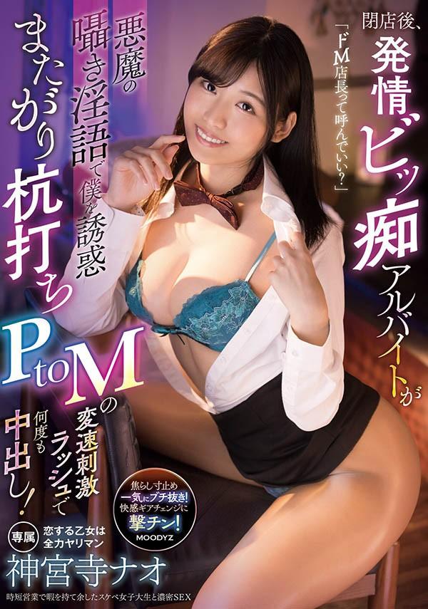 "【GG扑克】抖M打工店长!痴女店员""神宫寺ナオ""主动骑上来,连续中出性欲发狂!"
