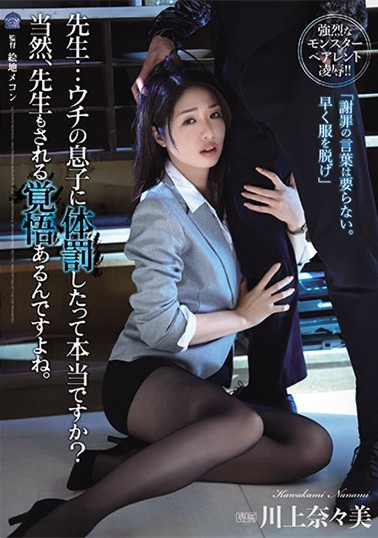 【GG扑克】川上奈々美(川上奈奈美)SHKD-963:打学生巴掌引来家长肉棒报复。