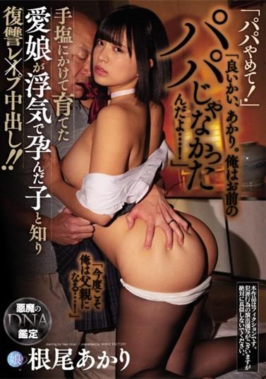 【GG扑克】根尾朱里(根尾あかり)WAAA-022 强奸中出女儿报复出轨妻子