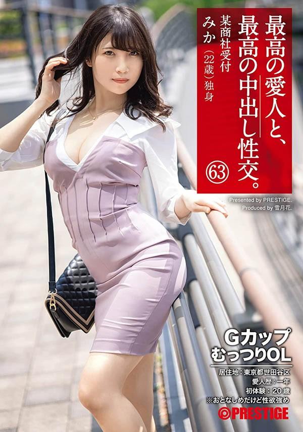 【GG扑克】吉峰みかげ(吉峰美影)SGA-149:美乳G奶小三最棒的中出性交。