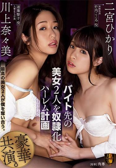 "【GG扑克】""二宫光,川上奈々美""共演作品SSPD-166:在床上一起服侍同一个男人"