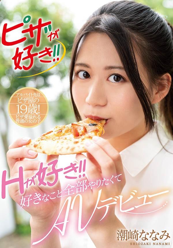 【GG扑克】爱吃Pizza更爱打炮!新一代骑乘位教科书!潮崎ななみ第二片就中出! …