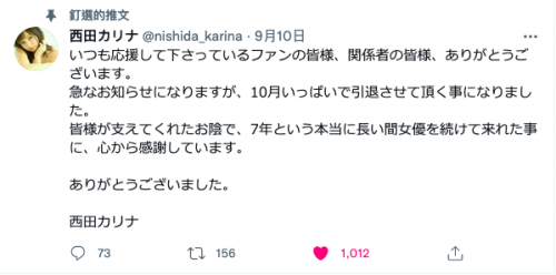 【GG扑克】最美混血处女!被绑成癖的西田カリナ引退!