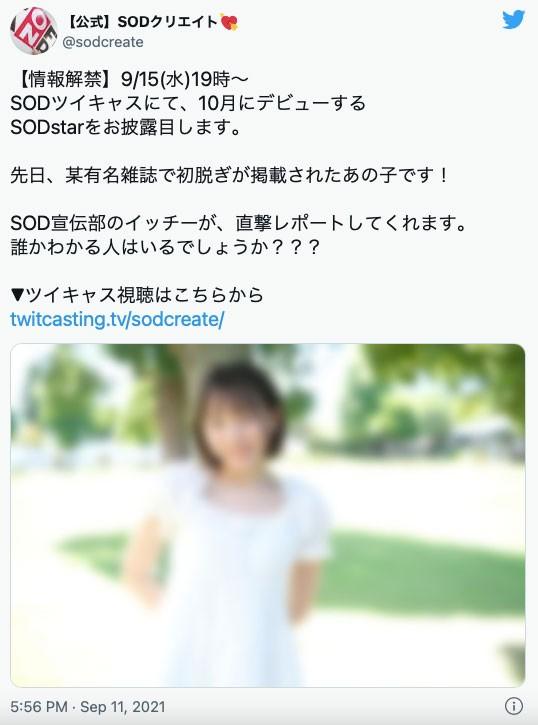 【GG扑克】才刚拍露毛写真的偶像!SOD STAR的秘密武器曝光!