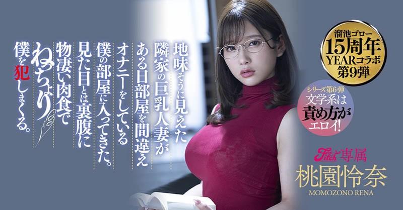 【GG扑克】最强眼镜妹造型!桃园怜奈吞噬童帝男人!