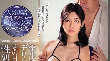 "【GG扑克】""神宫寺ナオ""风俗店遇到昔日性骚扰教师 被迫成为他的小母狗"
