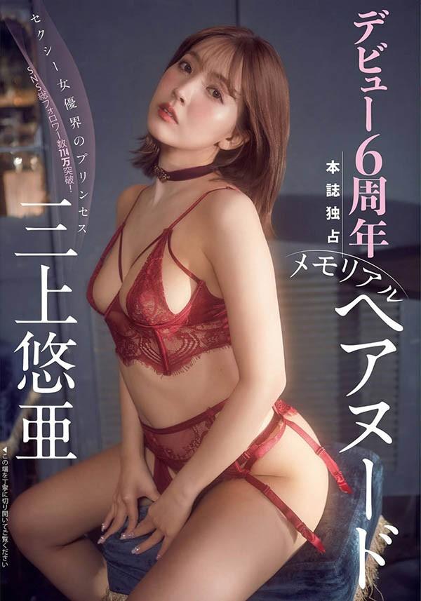 "【GG扑克】AV天后出道6周年""裸体写真宠粉"" 网:出道作还躺在我的D槽"