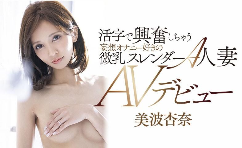 【GG扑克】结婚5年了无生趣!美波杏奈决定先满足性趣!