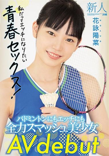 【GG扑克】花咏阳菜MIFD-184:打羽毛球的她是性爱天才!