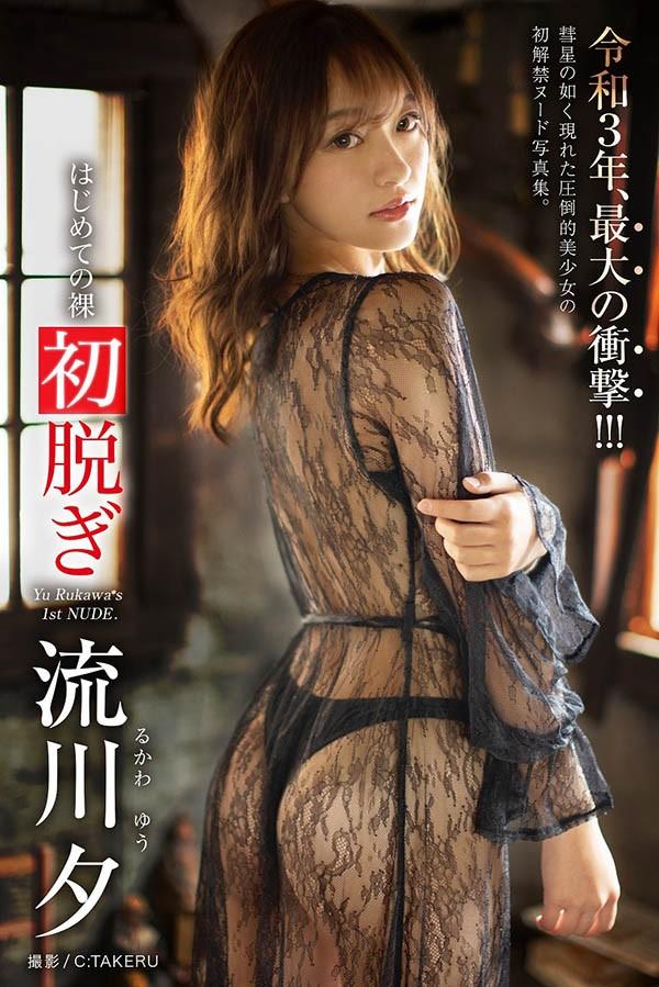 【GG扑克】流川夕BGN-069:没有死角的超级美女!