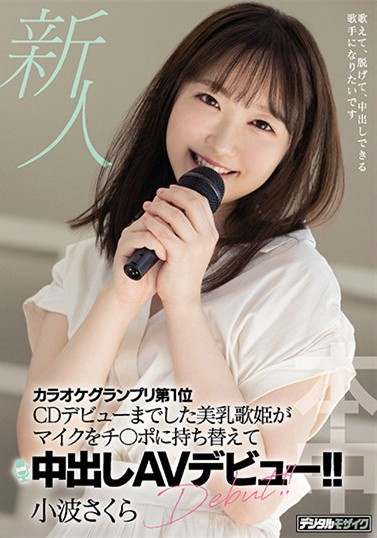 【GG扑克】小波さくら(小波樱)HMN-059:美乳歌姬出道即中出!